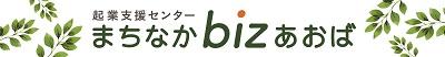 [バーチャルオフィス横浜]起業支援センター まちなかbizあおば