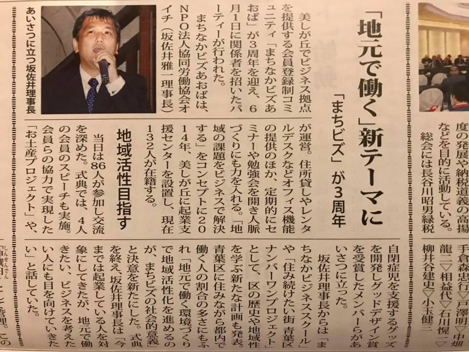 横浜市青葉区3周年記念パーティー